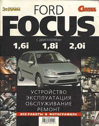 Ford Focus. Устройство, обслуживание, эксплуатация, ремонт.
