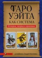 Книга Таро Уэйта как система. Теория и практика. А.Костенко