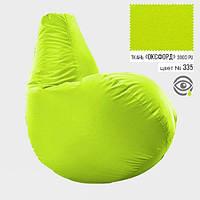 Кресло мешок груша Оксфорд Стандарт 85*105 см Цвет Ярко желтый