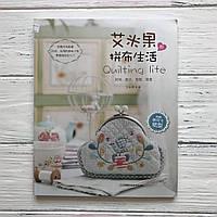 "Журнал по пэчворку ""Quilting life"", фото 1"