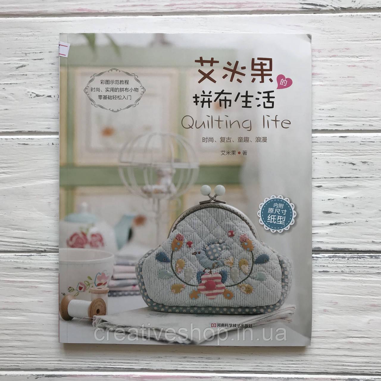 """Журнал по пэчворку """"Quilting life"""""""