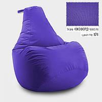 Кресло мешок груша Оксфорд  90*130 см, Цвет Сирень, фото 1