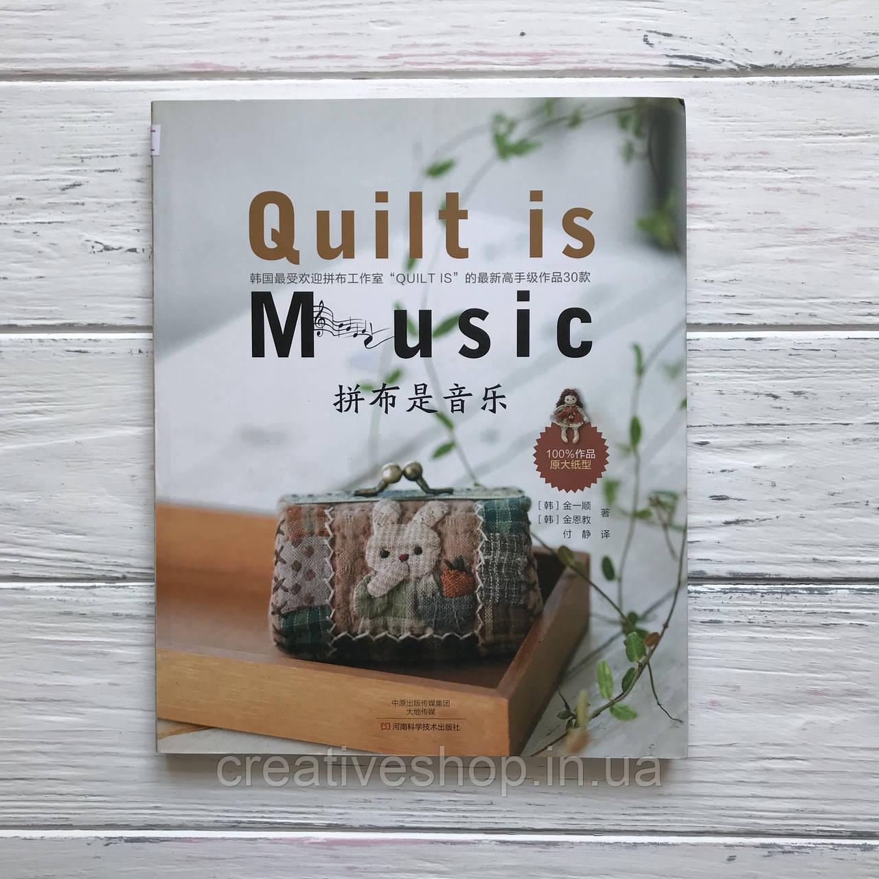 """Журнал по японскому пэчворку """"Quilt is music"""""""