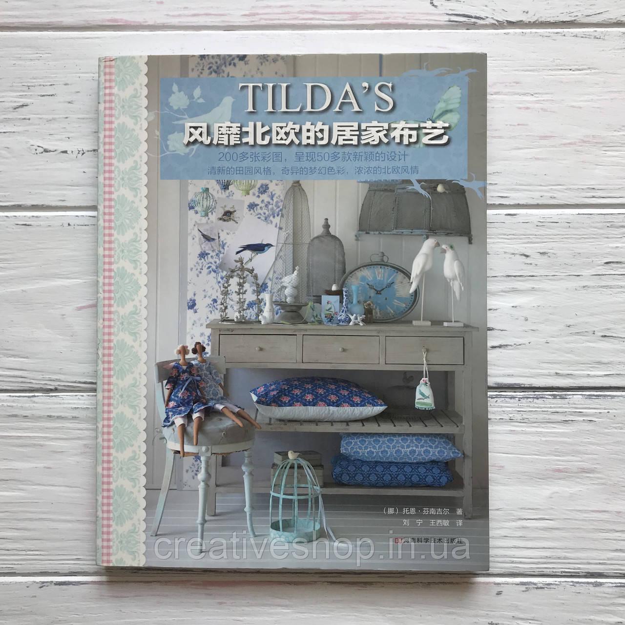 """""""Тильда. Дом в стиле тильда"""""""