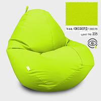 Крісло мішок Овал Оксфорд Стандарт 85*105 см Колір Яскраво-Жовтий