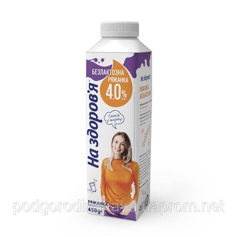 Ряжанка безлактозна, 4 % жиру, ТМ «На здоров'я», 290 г