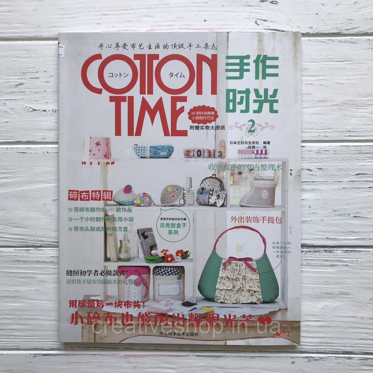 """Японский журнал по рукоделию """"Cotton time 2"""""""