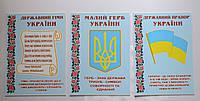 Стенд символика Украины. Картон