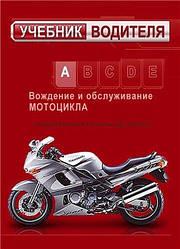 Учебник водителя. Вождение и обслуживание мотоцикла.