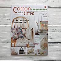 "Японский журнал по пэчворку ""Cotton time"", фото 1"