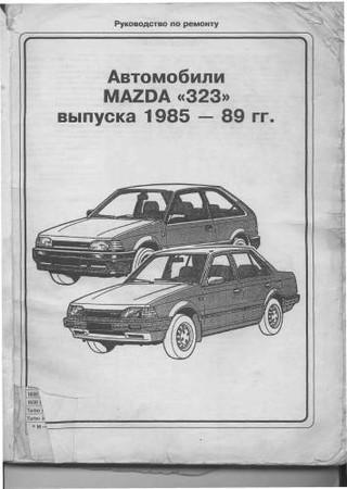 АВТОМОБИЛИ MAZDA 323 1985-1989 ГГ. РУКОВОДСТВО ПО РЕМОНТУ