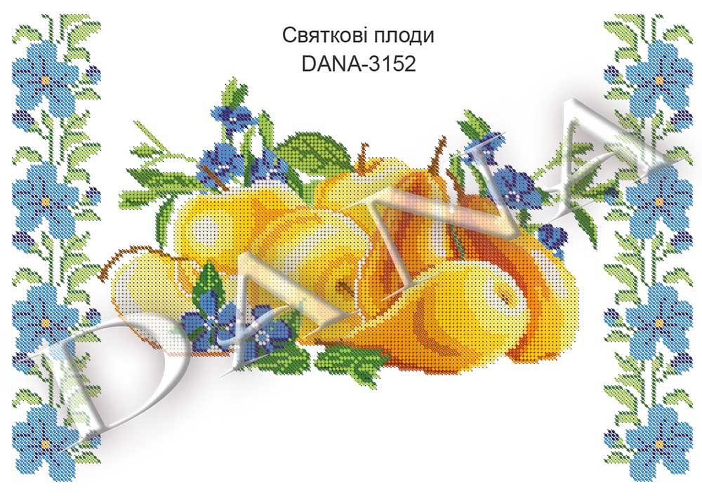 """""""Праздничные плоды"""""""