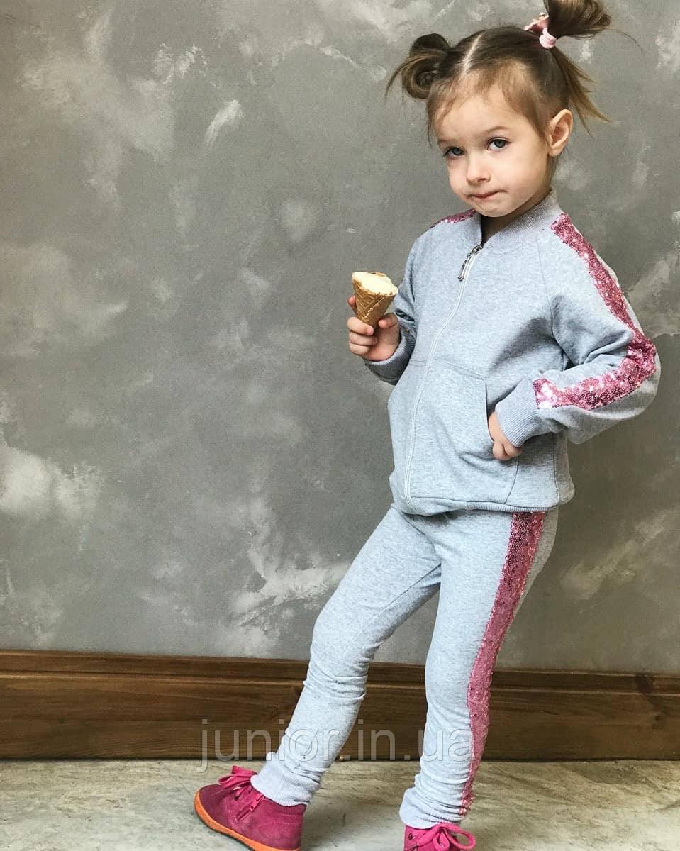"""Модный трикотажный спортивный костюм с пайетками для девочки """"Mini Style"""" (104-116р)"""