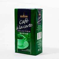 Кофе молотый Eduscho Cafe A La Carte Medium 500гр. (Германия)