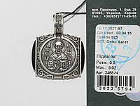 Серебряная ладанка 3468-Ч