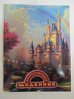 "Дневник школьный мягкая обложка А5 ""Замок (Кінкейд)"" Найрозумніший"