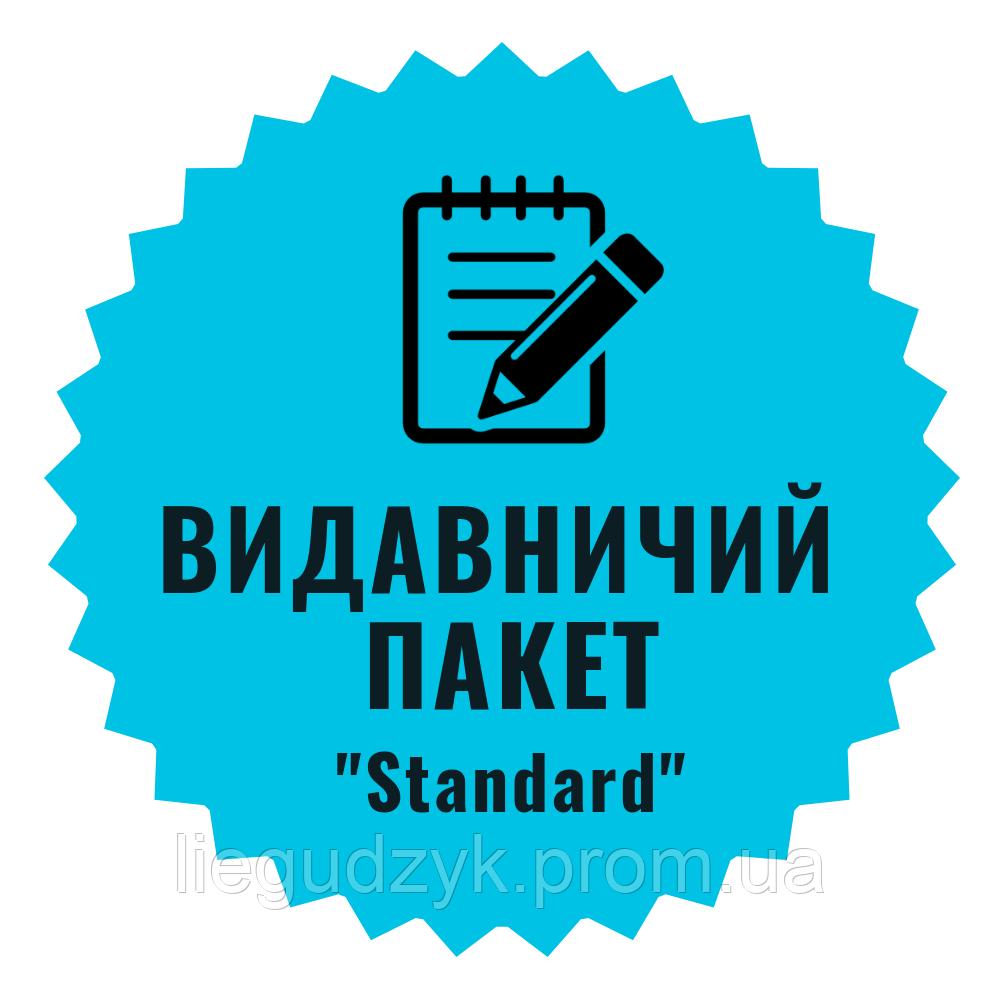 """Видавничий пакет """"Standart"""""""