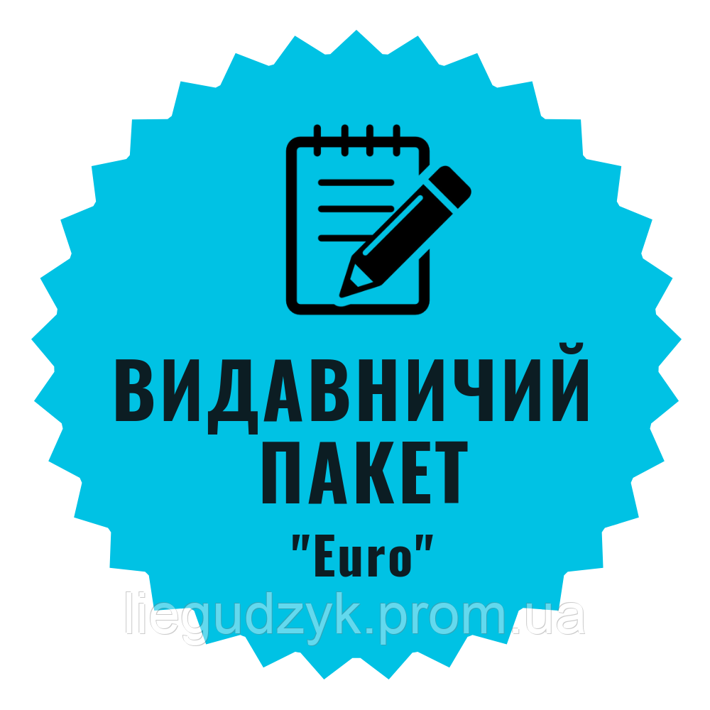 """Видавничий пакет """"Euro"""""""
