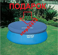 Надувной бассейн intex28110 (244 см)+подарок тент