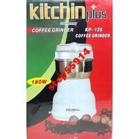 Кофемолка KitchinPlus KP125 GERMANY -тихая