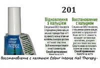 Восстановление с кальцием Colour Intense Nail Therapy (Колор Интенс Нэил Терапи)