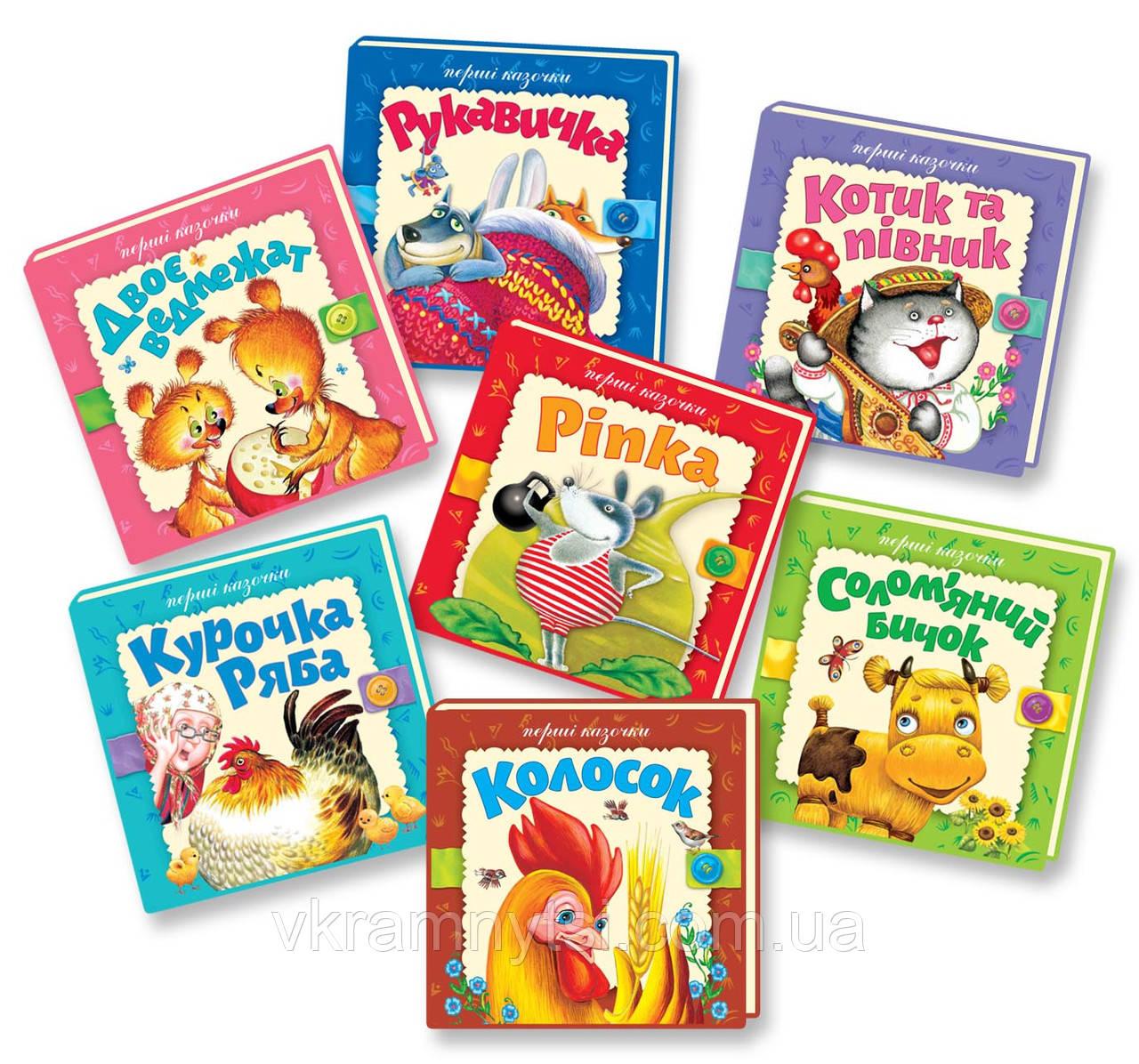 7 картонних книг для малят із серії «Перші казочки»