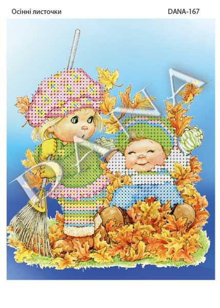 """""""Осенние листики"""""""