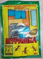 Мурашка 50г средство от домашних муравьев