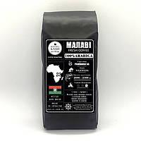 Кофе зерно арабика Малави 500г