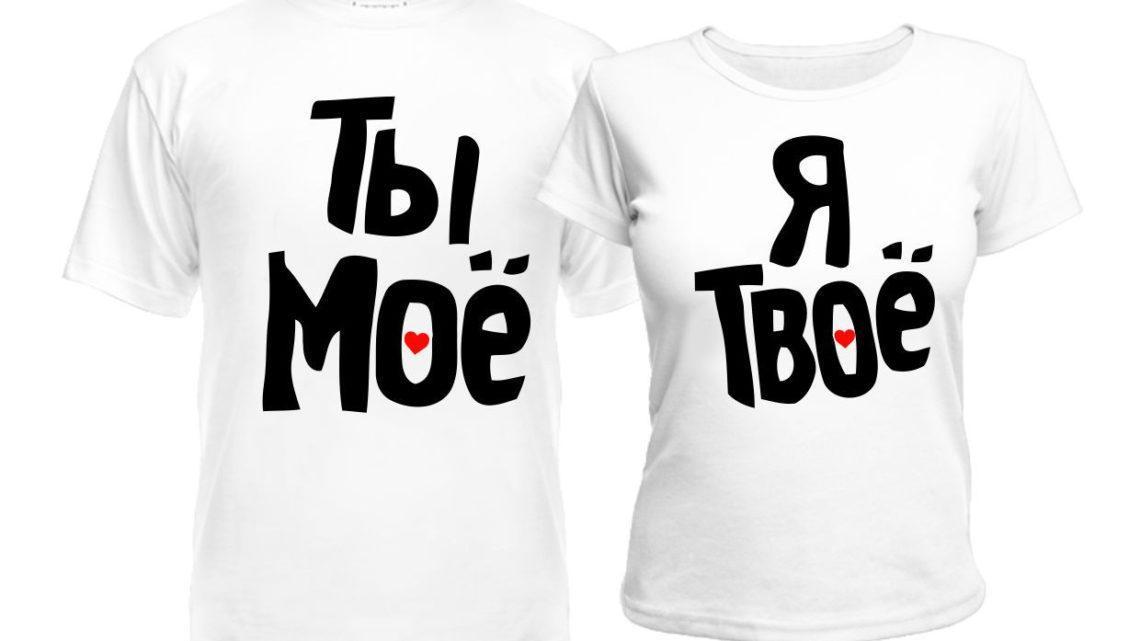 Парные футболки Ты моё Я твоё