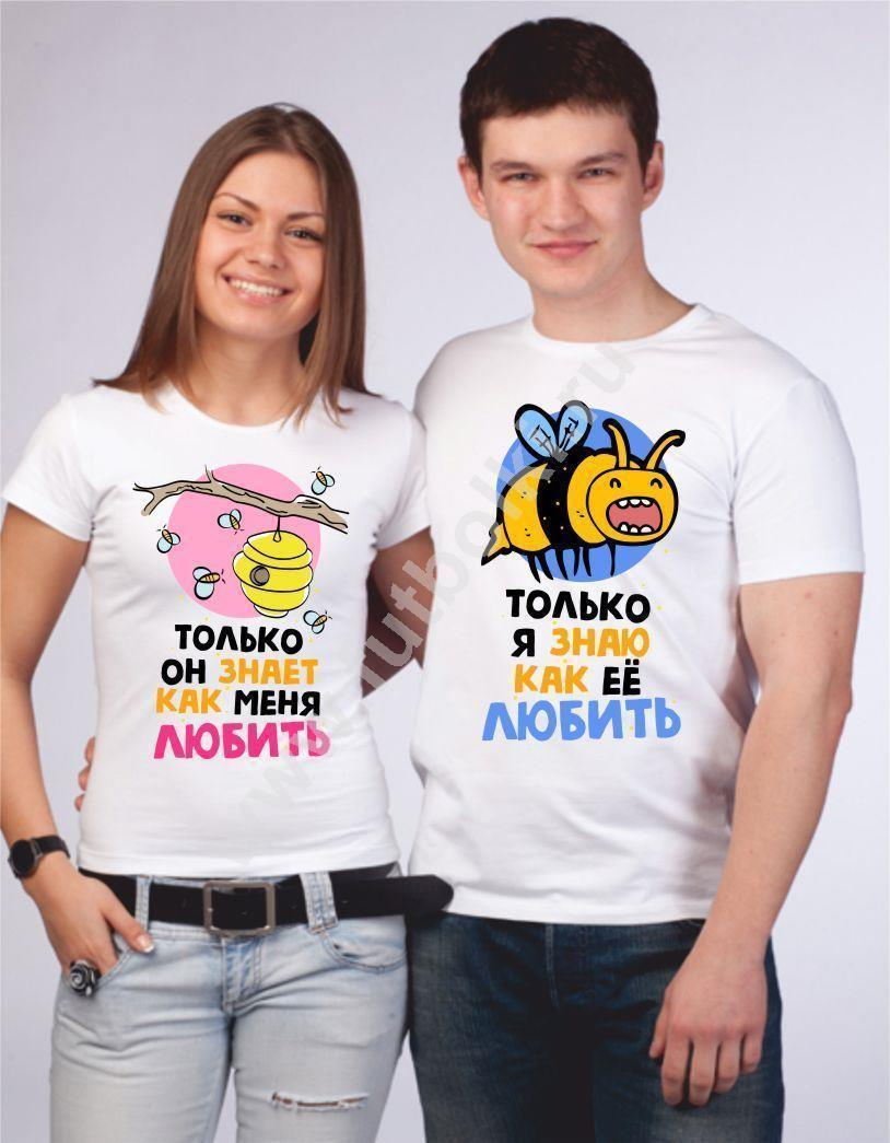 Парные футболки Только он знает как меня любить