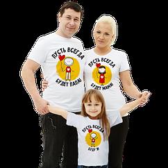 Семейный набор футболок Мама папа я
