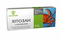 Хитозан с витаминами №80 чистые сосуды, снижение холстерина