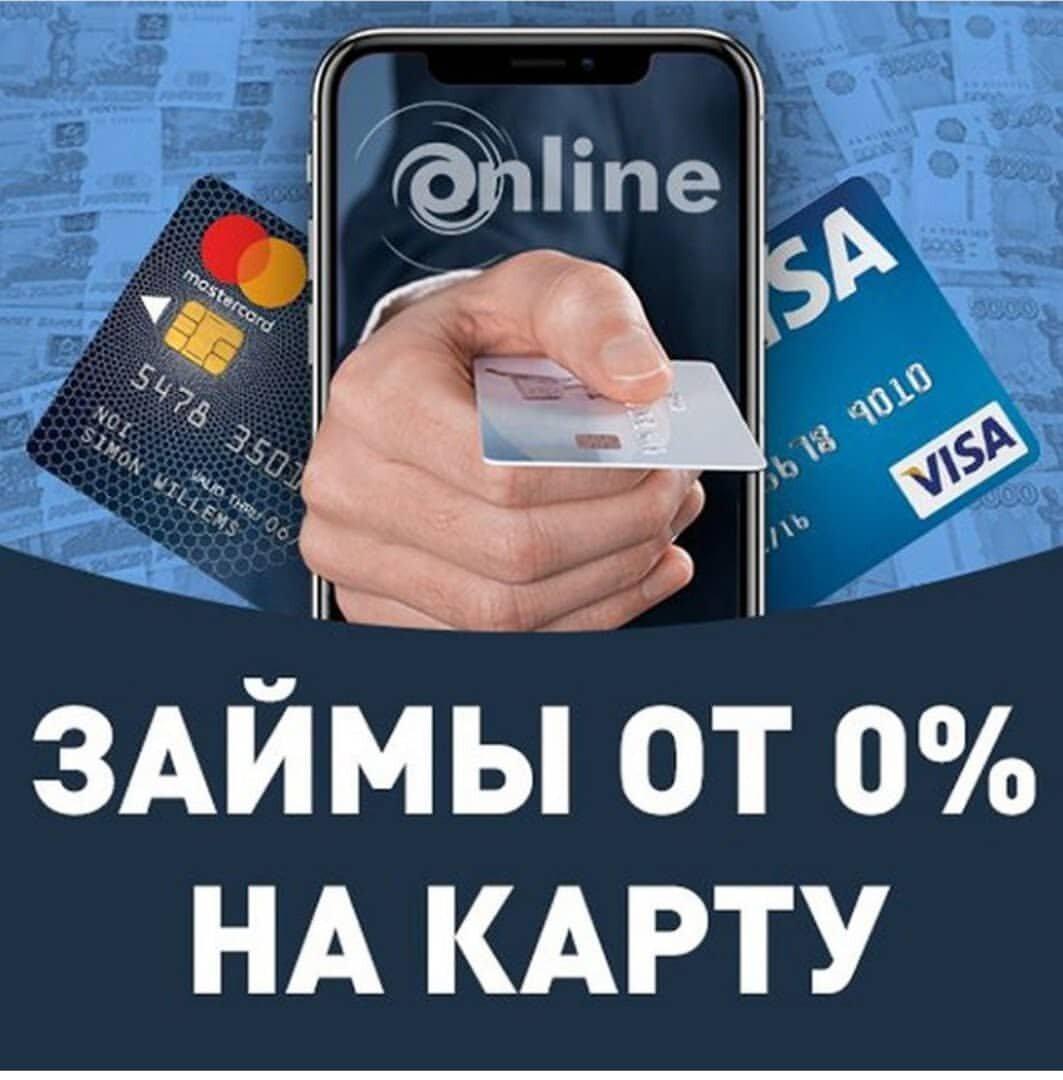 займы онлайн мгновенно на счет