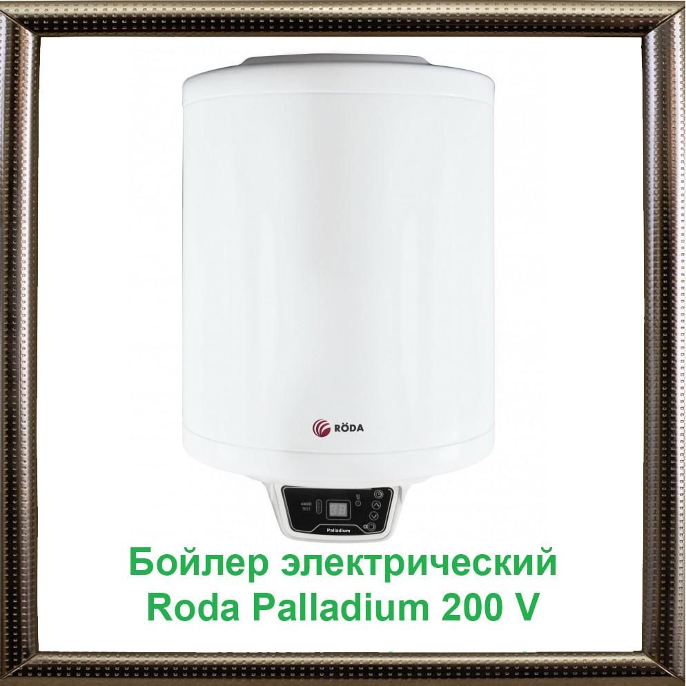 Бойлер электрический Roda Palladium 200 V