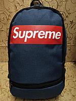 Рюкзак спортивный в стиле Supreme синий