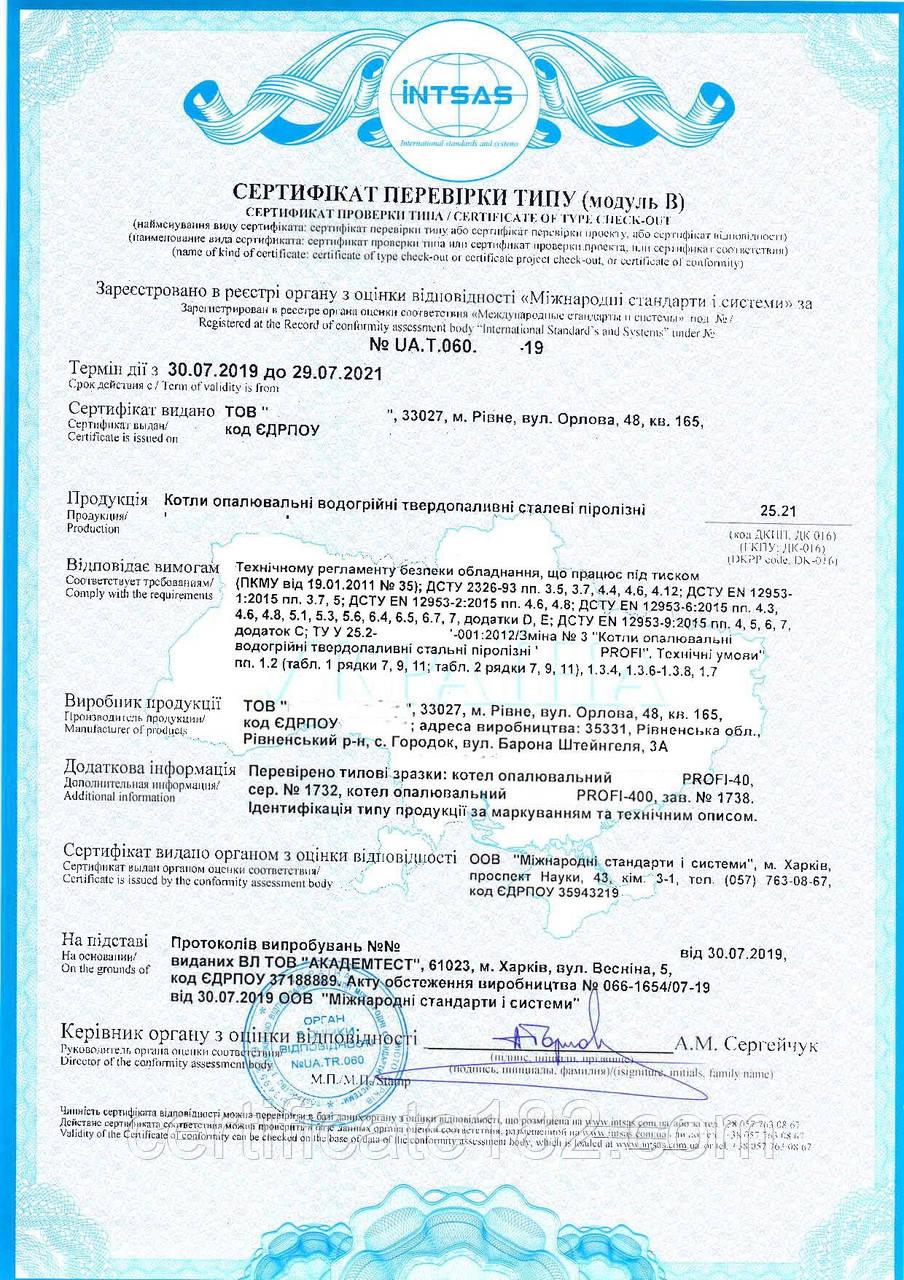 Пакет документації на котли опалювальні водогрійні твердопаливні сталеві на 2 роки