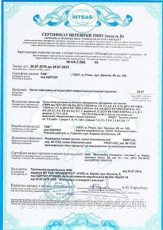 Пакет документации на котлы отопительные водогрейные твердотопливные стальные на 2 года, фото 2