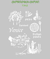 Трафарет Венеция
