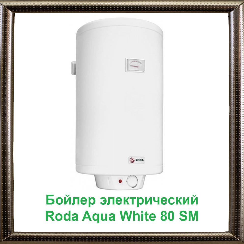 Бойлер электрический Roda Aqua White 80 SM