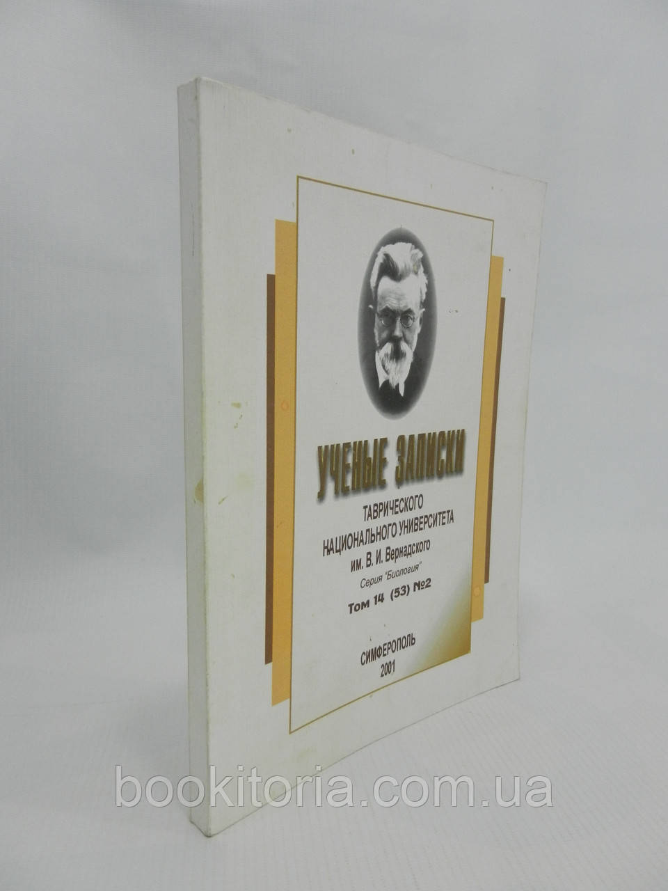 Ученые записки Таврического национального университета им. В.И. Вернадского. Т. 14 (53) (б/у).