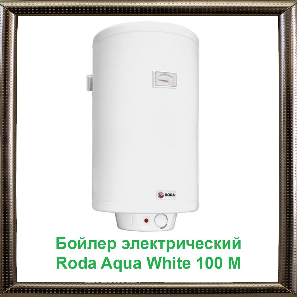 Бойлер электрический Roda Aqua White 100 M