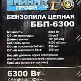 Бензопила Байкал ББП-6300 + Станок для заточки цепей бензопил БЗЦ-1200, фото 9