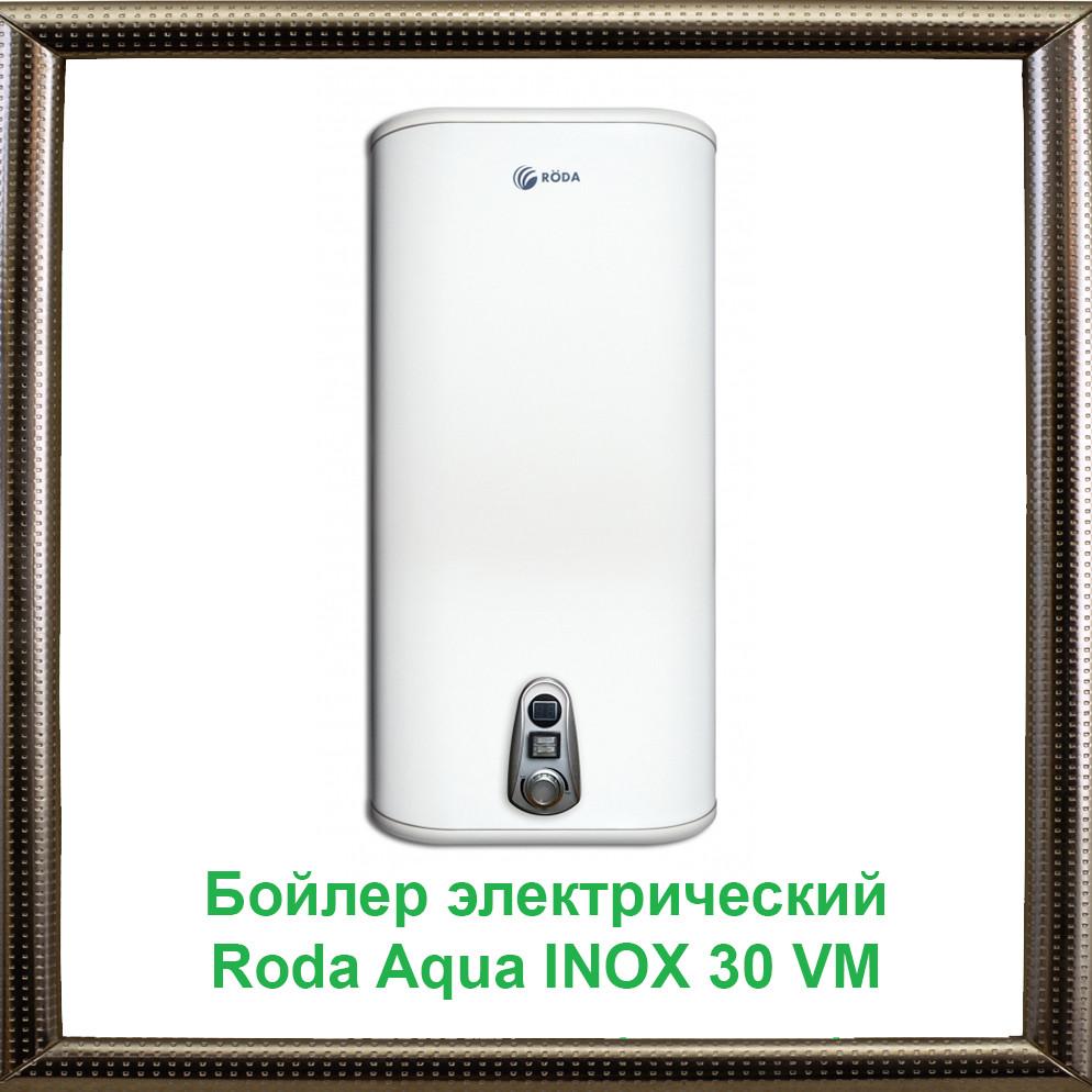 Бойлер электрический Roda Aqua INOX 30 VM