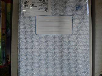Тетрадь на 12 листов Бриск пр-во Беларусь (25 шт/упаковка) белый лист