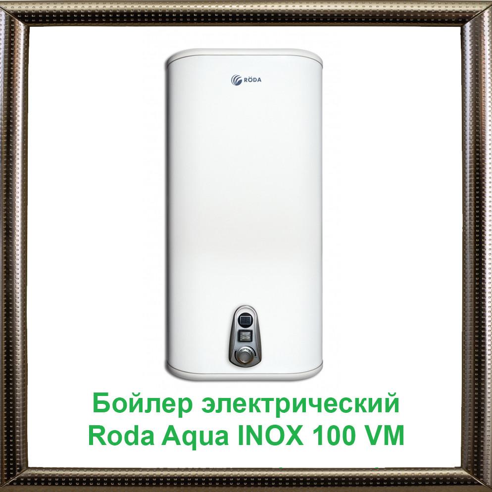 Бойлер электрический Roda Aqua INOX 100 VM