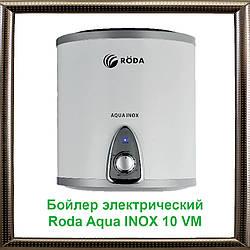 Бойлер электрический Roda Aqua INOX 10 VM