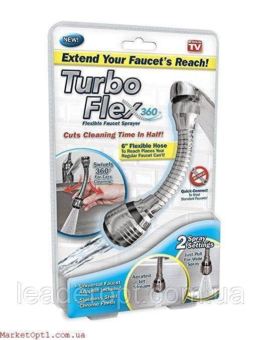[ОПТ] Экономитель воды Turbo Flex 360