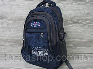 Школьный рюкзак для мальчиков и девочек, несколько отделов, s-образные лямки 28х39