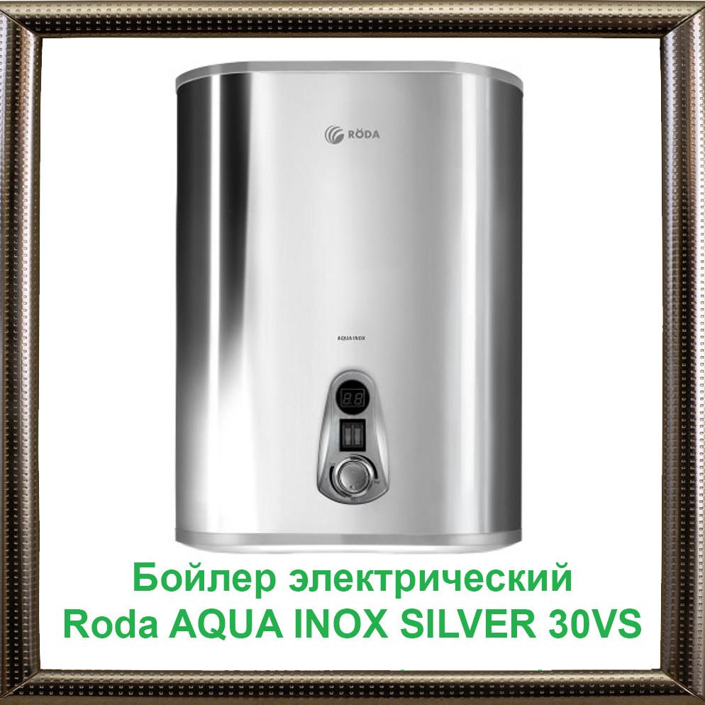 Бойлер электрический Roda AQUA INOX SILVER 30 VS